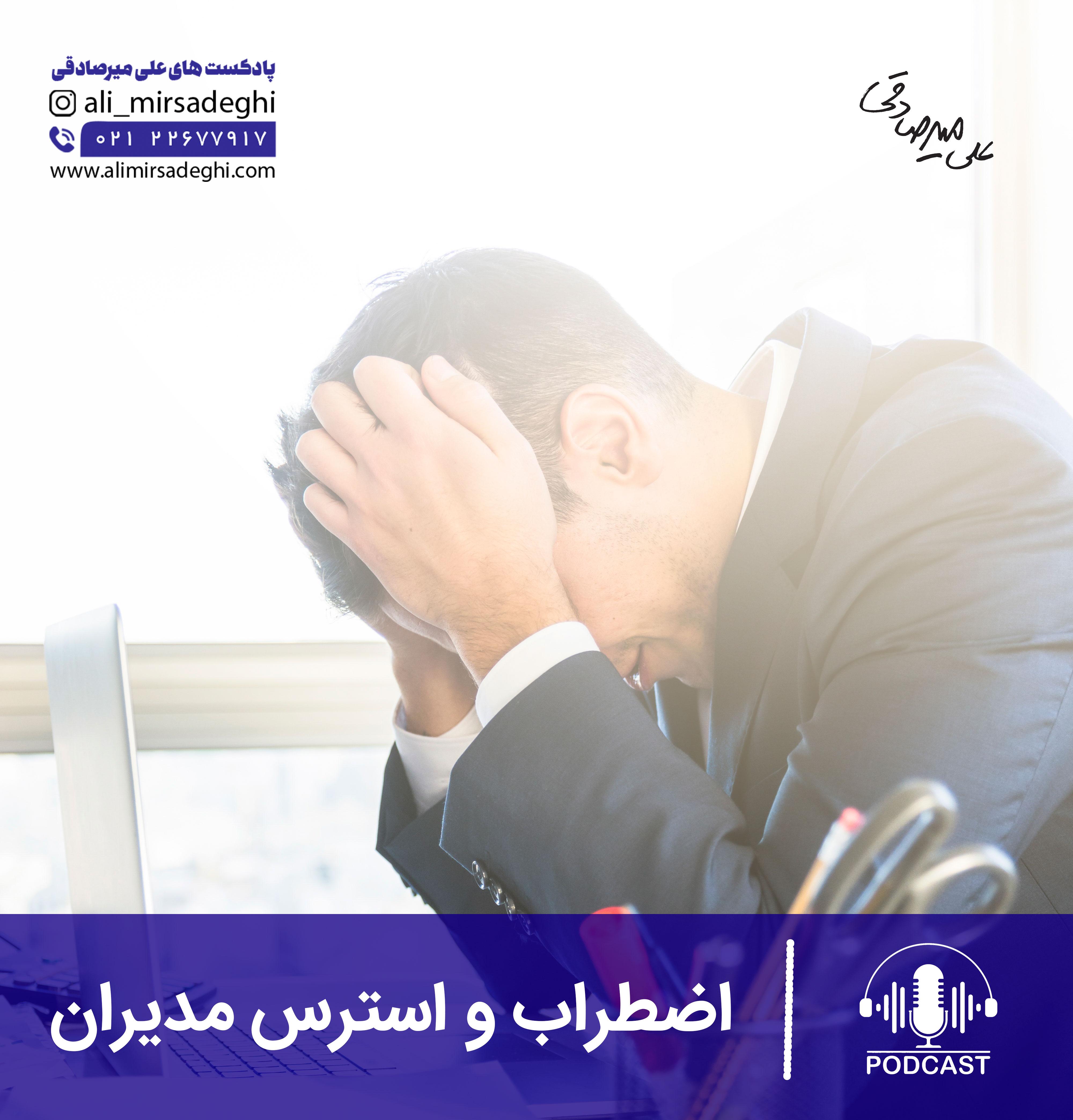 اضطراب و استرس مدیران