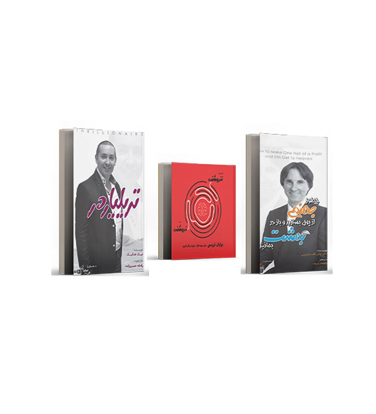 پکیج سه کتاب موفقیت + هدیه اختصاصی ویدیویی علی میرصادقی